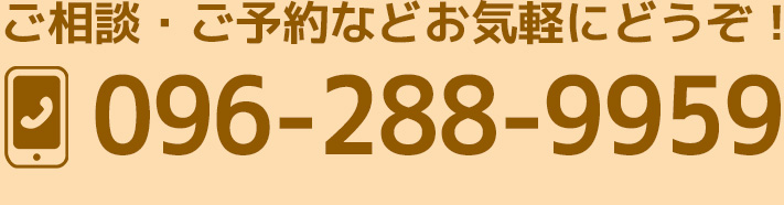 ご相談・ご予約などお気軽にどうぞ! 096-288-9959